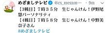 2019年3月28日放送のテレビ情報の画像(Hey! Say! JUMP 情報に関連した画像)