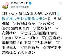 2019年4月2日放送のテレビ情報の画像(Hey! Say! JUMP 情報に関連した画像)