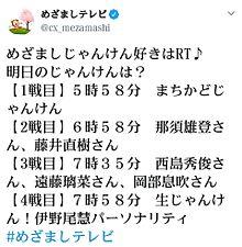 2019年4月4日放送のテレビ情報の画像(Hey! Say! JUMP 情報に関連した画像)
