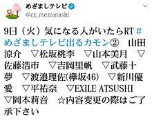 2019年4月9日放送のテレビ情報の画像(Hey! Say! JUMP 情報に関連した画像)