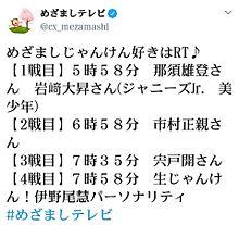 2019年4月25日放送のテレビ情報 プリ画像