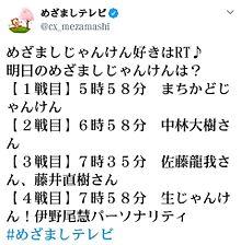 2019年5月2日放送のテレビ情報の画像(2019年に関連した画像)