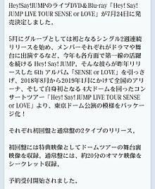 Hey!Say!JUMP DVD発売情報の画像(Hey! Say! JUMP 情報に関連した画像)