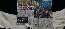 2019年10月7日放送のスポーツ情報の画像(#Hey!Say!7に関連した画像)