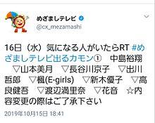 2019年10月16日放送のテレビ情報の画像(Hey! Say! JUMP 情報に関連した画像)