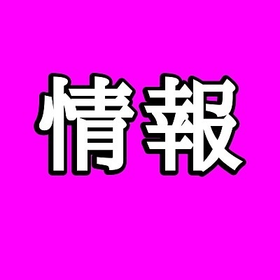 Hey! Say! JUMP情報の画像(プリ画像)