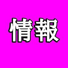 Hey! Say! JUMP情報 プリ画像
