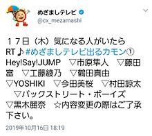 2019年10月17日放送のテレビ情報の画像(Hey! Say! JUMP 情報に関連した画像)