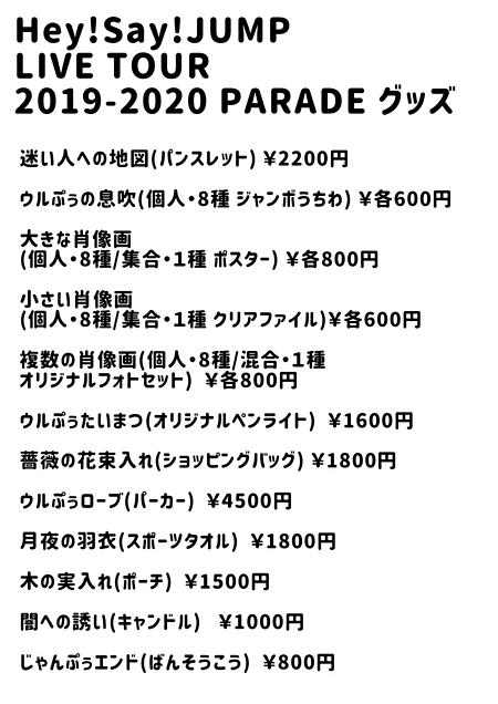 Hey! Say! JUMP LIVE TOUR グッズの画像 プリ画像