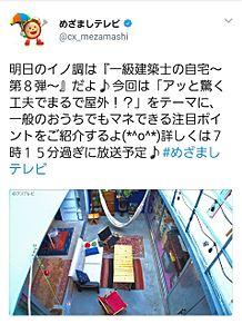 2019年11月28日放送のめざましテレビ情報 プリ画像