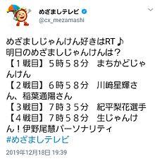 2019年12月19日放送のめざましテレビ情報の画像(2019年に関連した画像)