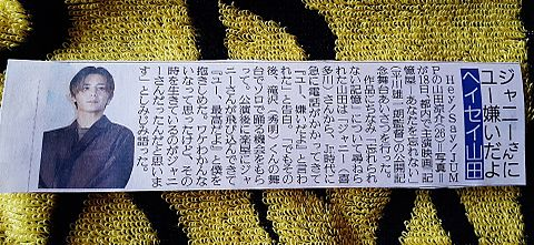 山田涼介君 の画像 プリ画像