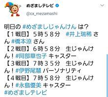 2020年4月9日放送のめざましテレビ情報の画像(#Hey!Say!JUMPに関連した画像)