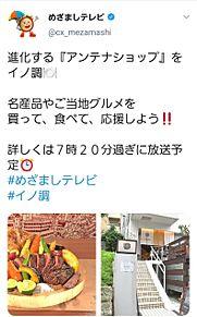 2020年7月9日放送のめざましテレビ情報の画像(Hey!Say!7に関連した画像)