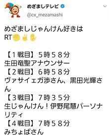 2020年7月16日放送のめざましテレビ情報の画像(Hey!Say!7に関連した画像)