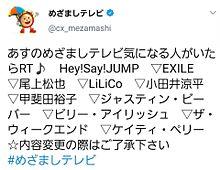 2020年11月24日放送のめざましテレビ情報の画像(Hey!Say!JUMPに関連した画像)