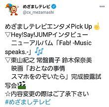 2020年12月22日放送のめざましテレビ情報の画像(#高木雄也に関連した画像)
