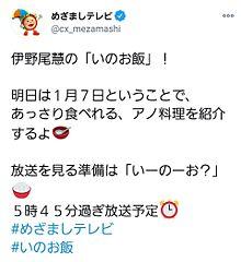 2021年1月7日放送のめざましテレビ情報の画像(Hey!Say!7に関連した画像)