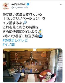 2021年5月13日放送のめざましテレビ情報の画像(Say!に関連した画像)