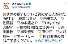 2021年5月14日放送のめざましテレビ情報の画像(Say!に関連した画像)