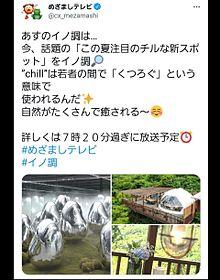 2021年7月1日放送のめざましテレビ情報の画像(#Hey!Say!7に関連した画像)