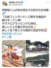 2021年7月8日放送のめざましテレビ情報の画像(Hey!Say!7に関連した画像)