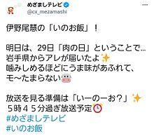 2021年7月29日放送のめざましテレビ情報の画像(Hey!Say!7に関連した画像)
