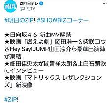 2021円9月10日放送のZIP情報 プリ画像