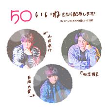 50ポチで配布♡の画像(山田涼介知念侑李に関連した画像)