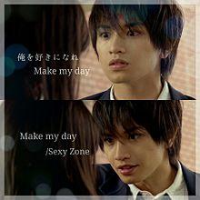 Make my dayの画像(プリ画像)