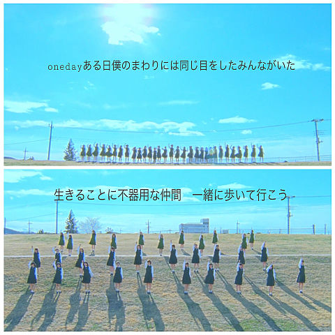 W-KEYAKIZAKAの詩の画像(プリ画像)
