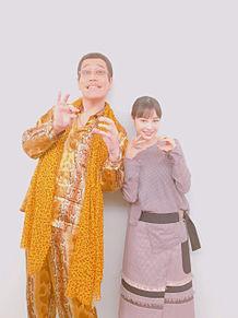 すずちゃんとピコ太郎の画像(ピコ太郎に関連した画像)