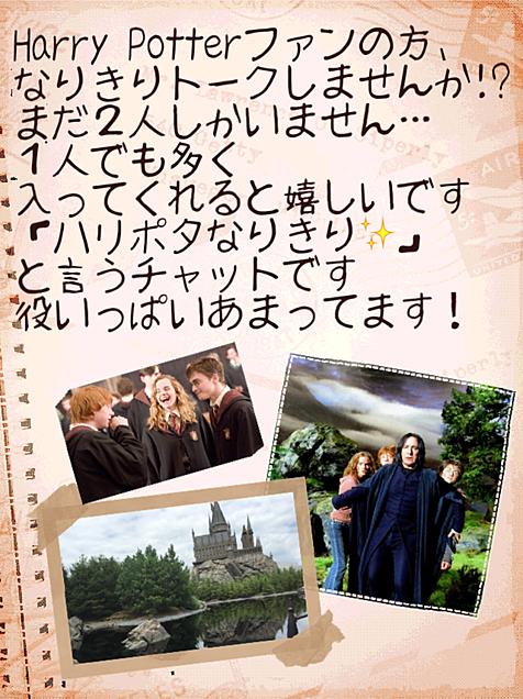 Harry Potter 宣伝の画像(プリ画像)
