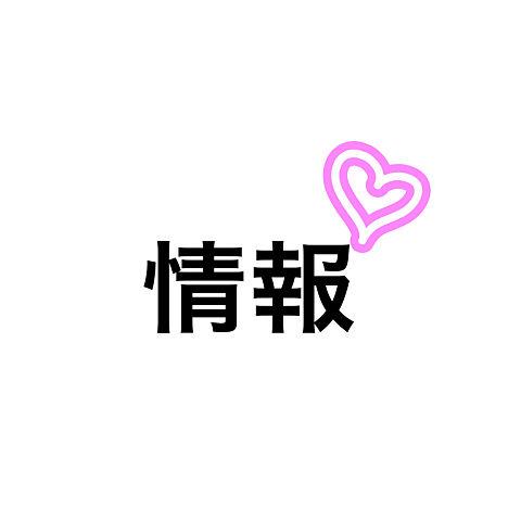 情報~の画像(プリ画像)