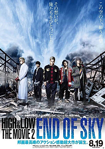 HiGH&LOW THE MOVIE 2 END OF SKYの画像(MOVIEに関連した画像)