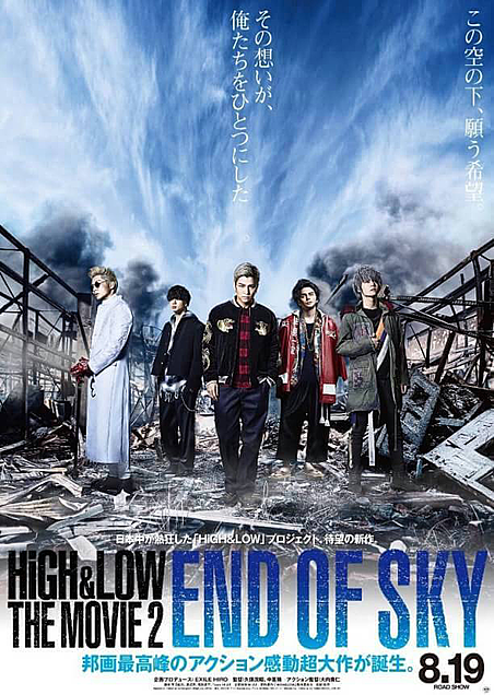 HiGH&LOW THE MOVIE 2 END OF SKYの画像 プリ画像