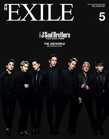 月刊EXILE 三代目表紙💪🔥 プリ画像
