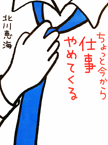 ちょっと今から仕事やめてくるの画像(小池栄子に関連した画像)
