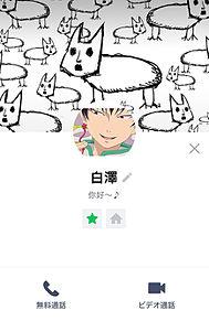 白澤@保存はポチorコメの画像(プリ画像)