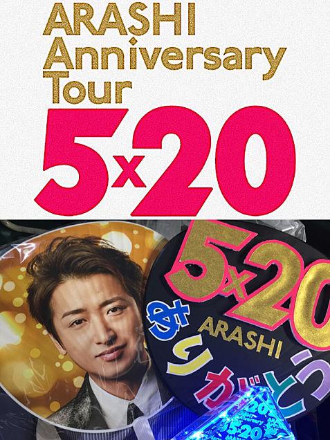 嵐 5×20 LIVE アリーナ‼︎の画像 プリ画像