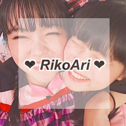 RikoAri ❤︎の画像(プリ画像)