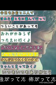 リクエスト 「ありがとうをおまえに」歌詞画像の画像(おまえにに関連した画像)