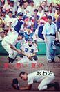 野球引退 プリ画像