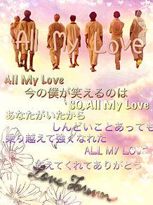 All My Loveの画像(プリ画像)