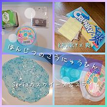 ほんじつのこうにゅうひん!の画像(Seriaに関連した画像)