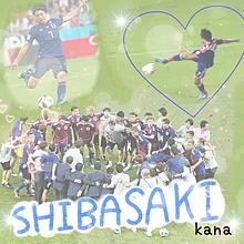 サッカー日本代表の画像(柴崎岳に関連した画像)