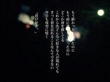 夜は寂しいの画像(忘れられないに関連した画像)