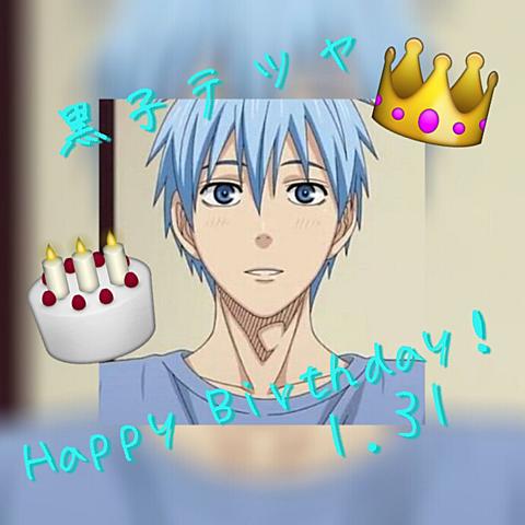 黒子 Happy Birthday!の画像(プリ画像)