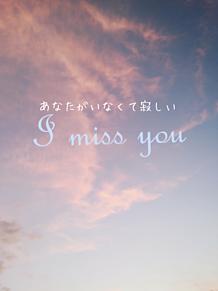 I miss youの画像(忘れられないに関連した画像)