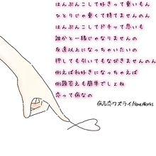 病名恋ワズライの画像(病名恋ワズライに関連した画像)